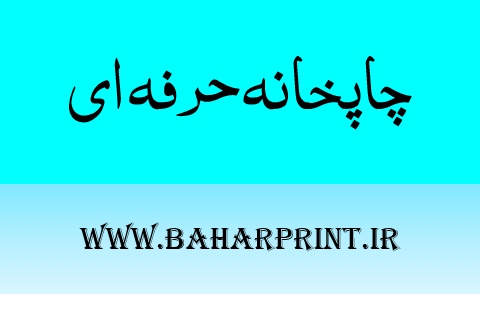 چاپخانه حرفه ای تهران