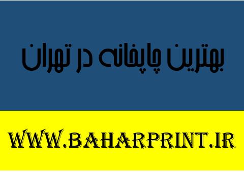 بهترین چاپخانه تهران