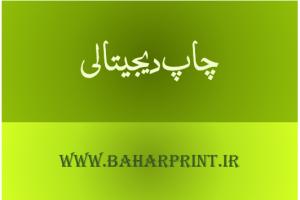 چاپ دیجیتال A6 در تهران