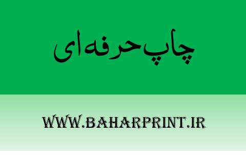 چاپ حرفه ای در تهران