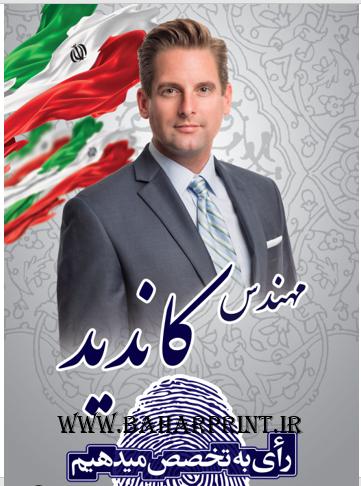 چاپ تراکت انتخابات با ارزانترین قیمت