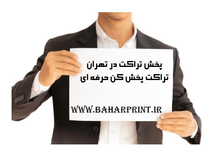 پخش حرفه تراکت در تهران تراکت پخش کن در تهران