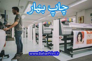 چاپ تراکت آنلاین با کیفیت بالا و قیمت ارزان