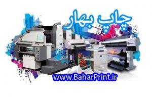 چاپ تراکت