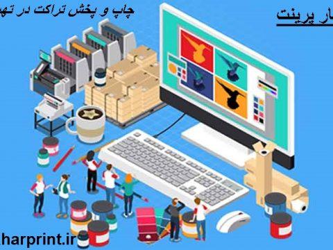 طراحی تراکت در تهران
