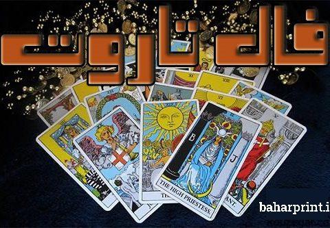 چاپ فال تاروت در تهران